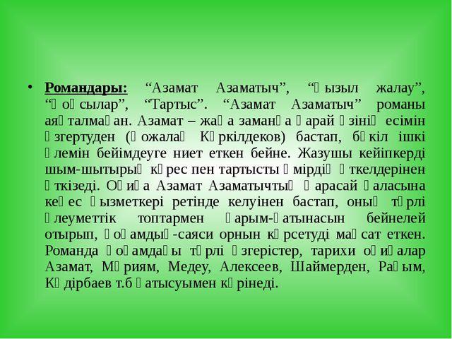 """Романдары: """"Азамат Азаматыч"""", """"Қызыл жалау"""", """"Қоңсылар"""", """"Тартыс"""". """"Азамат Аз..."""