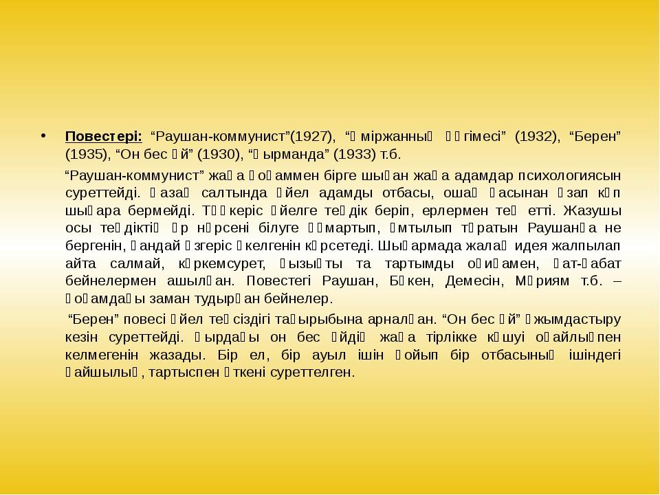 """Повестері: """"Раушан-коммунист""""(1927), """"Әміржанның әңгімесі"""" (1932), """"Берен"""" (..."""