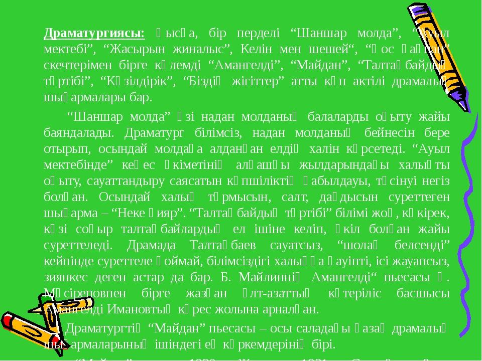 """Драматургиясы: Қысқа, бір перделі """"Шаншар молда"""", """"Ауыл мектебі"""", """"Жасырын ж..."""
