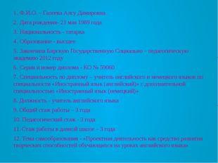 1.Ф.И.О. – Галеева Алсу Дамировна 2.Дата рождения- 21 мая 1989 года 3.Наци