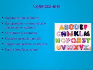 Разработки мероприятий Конспекты Презентаций Грамматические тесты