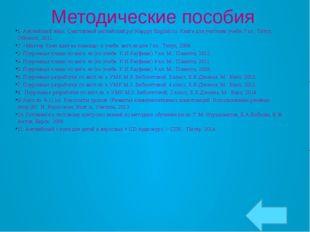 Содержание: Документация кабинета Программно – методическое обеспечение кабин