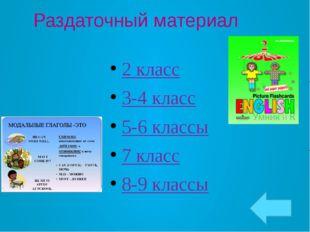 Раздаточный материал 2 класс 3-4 класс 5-6 классы 7 класс 8-9 классы
