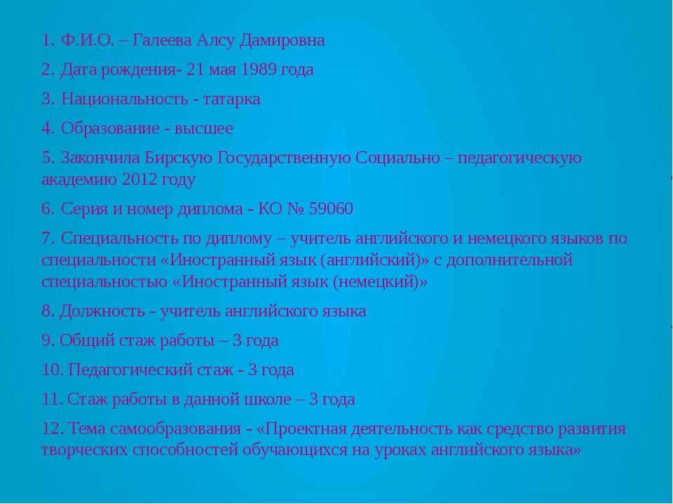 1.Ф.И.О. – Галеева Алсу Дамировна 2.Дата рождения- 21 мая 1989 года 3.Наци...