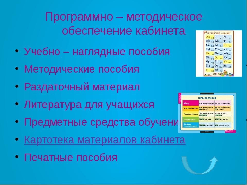 Программно – методическое обеспечение кабинета Учебно – наглядные пособия Мет...