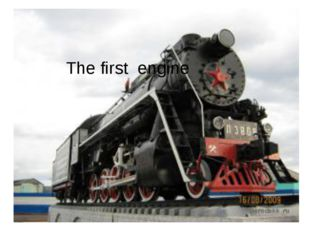 - The first engine