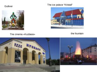 "The cinema «Kuzbass» the fountain Gulliver The ice palace ""Kristall"""