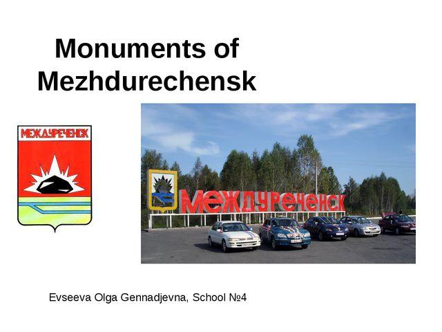 Monuments of Mezhdurechensk Evseeva Olga Gennadjevna, School №4