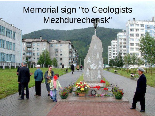 """Memorial sign """"to Geologists Mezhdurechensk"""""""