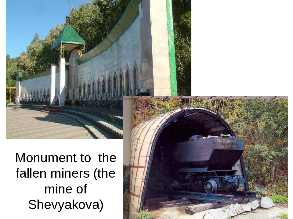 Monument to the fallen miners (the mine of Shevyakova)