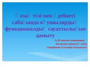 Қазақ тілі мен әдебиеті сабағында оқушылардың функционалдық сауаттылығын дам