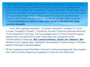 Қазақ тілін оқыту алдына үлкен міндеттер, оқушыларға түсіндірудің тиімді әді