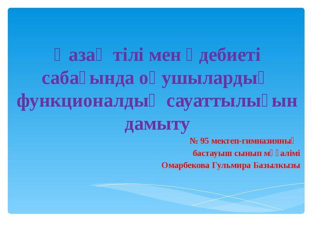 Қазақ тілі мен әдебиеті сабағында оқушылардың функционалдық сауаттылығын дам...