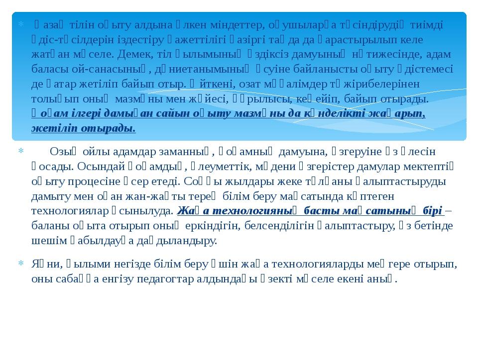 Қазақ тілін оқыту алдына үлкен міндеттер, оқушыларға түсіндірудің тиімді әді...