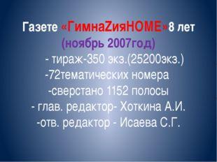 Газете «ГимнаZияHOME»8 лет (ноябрь 2007год) - тираж-350 экз.(25200экз.) -72те