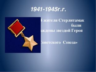 1941-1945г.г. 2 24 жителя Стерлитамак Стерлитамака были были награждены звезд
