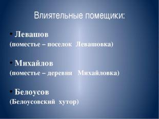 Влиятельные помещики: Левашов (поместье – поселок Левашовка) Михайлов (помест