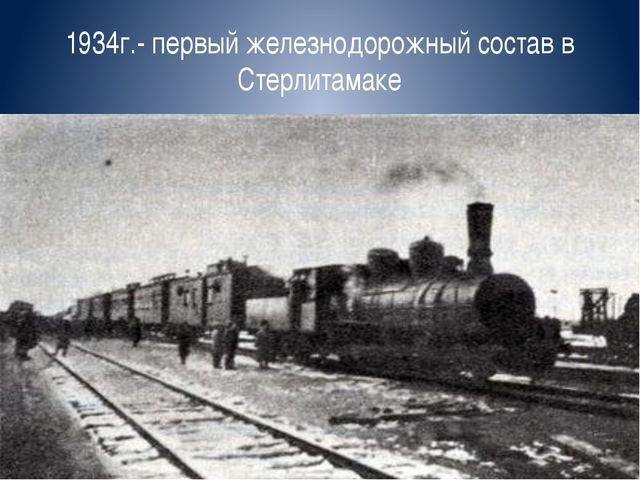 1934г.- первый железнодорожный состав в Стерлитамаке