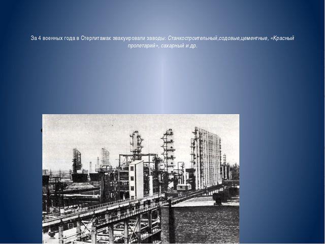 За 4 военных года в Стерлитамак эвакуировали заводы: Станкостроительный,содо...