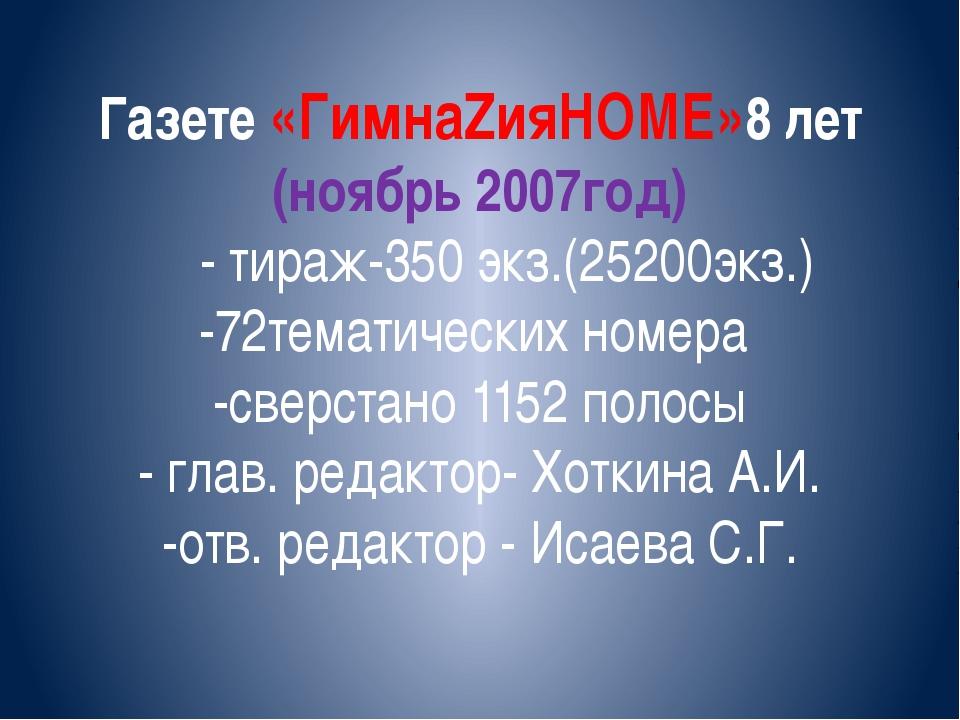 Газете «ГимнаZияHOME»8 лет (ноябрь 2007год) - тираж-350 экз.(25200экз.) -72те...