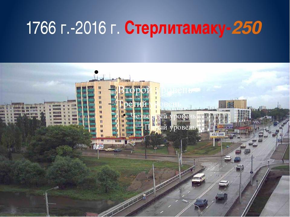 1766 г.-2016 г. Стерлитамаку-250