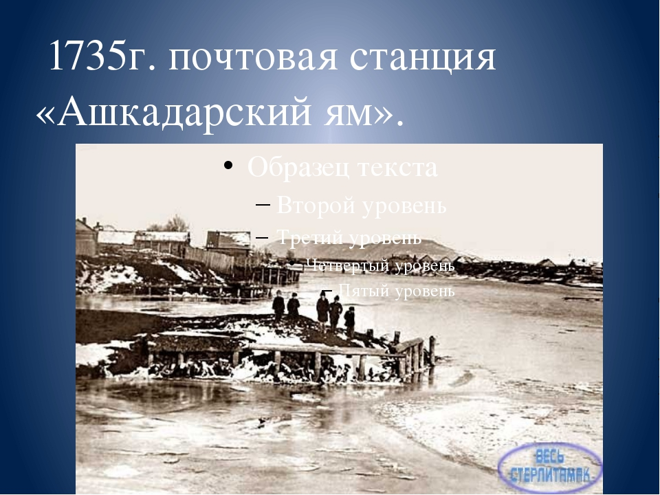 1735г. почтовая станция «Ашкадарский ям».