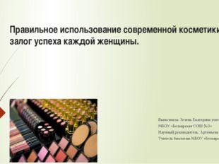 Правильное использование современной косметики-залог успеха каждой женщины. В