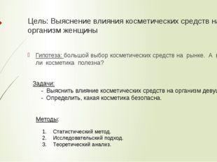 Цель: Выяснение влияния косметических средств на организм женщины Гипотеза: б