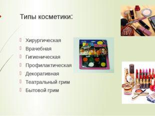 Типы косметики: Хирургическая Врачебная Гигиеническая Профилактическая Декора