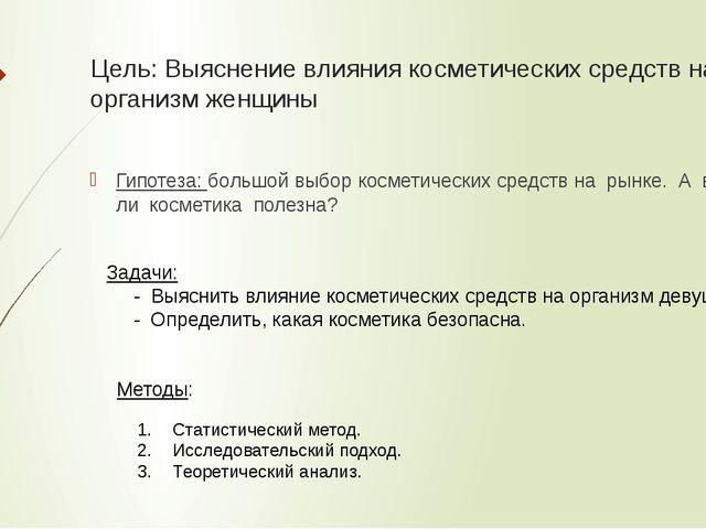 Цель: Выяснение влияния косметических средств на организм женщины Гипотеза: б...