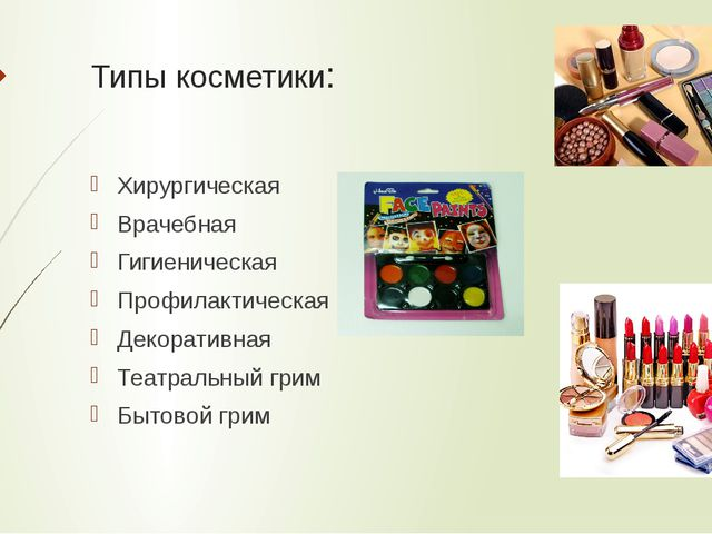 Типы косметики: Хирургическая Врачебная Гигиеническая Профилактическая Декора...