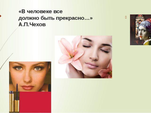 «В человеке все должно быть прекрасно…» А.П.Чехов