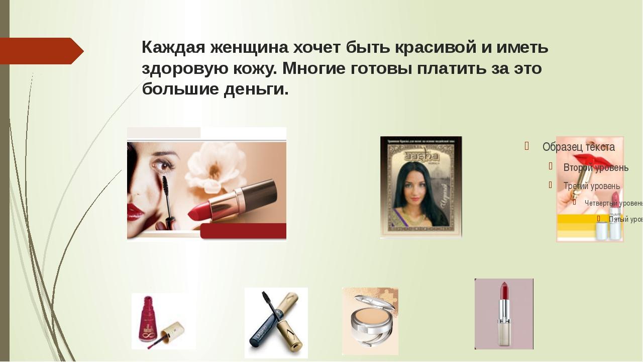 Каждая женщина хочет быть красивой и иметь здоровую кожу. Многие готовы плати...