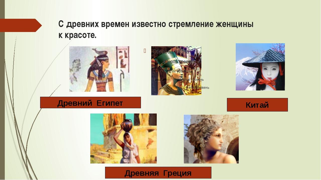 С древних времен известно стремление женщины к красоте. Древний Египет Китай...