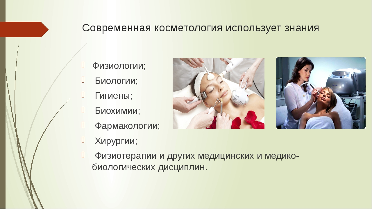 Современная косметология использует знания Физиологии; Биологии; Гигиены; Био...