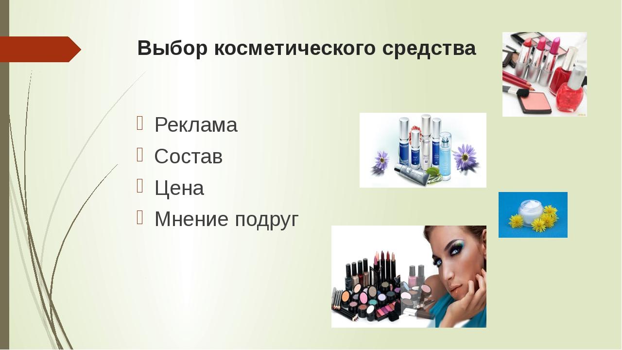 Выбор косметического средства Реклама Состав Цена Мнение подруг