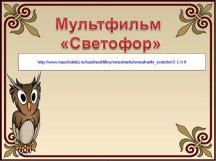 http://www.naschidetki.ru/load/multfilmy/smeshariki/smeshariki_svetofor/2-1-