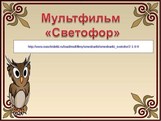 http://www.naschidetki.ru/load/multfilmy/smeshariki/smeshariki_svetofor/2-1-...