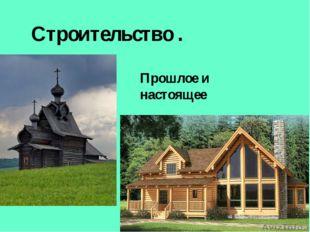 Строительство . Прошлое и настоящее