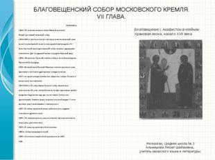 ЛЕТОПИСЬ 1484 г. По велению великого князя Ивана III заложили Новый трехглавы
