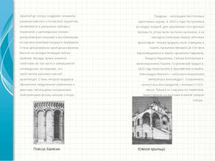 Архитектур собора соединяет элементы раннемосковского и псковского зодчества,