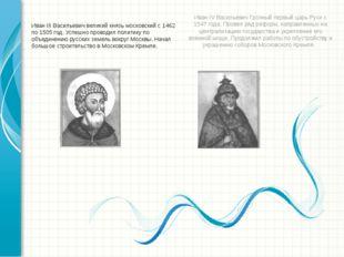 Иван III Васильевич великий князь московский с 1462 по 1505 год. Успешно пров