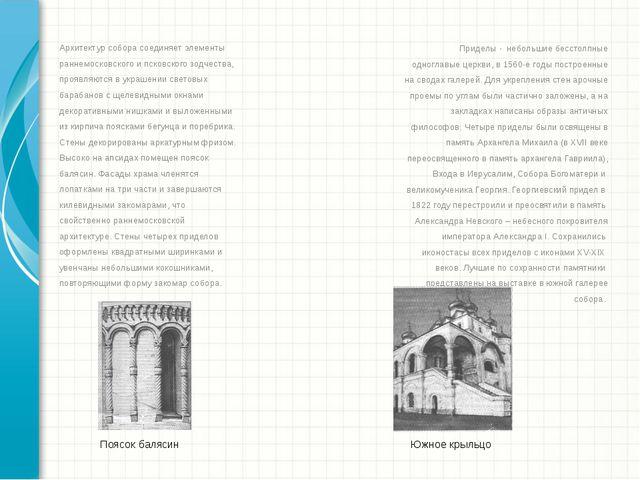 Архитектур собора соединяет элементы раннемосковского и псковского зодчества,...