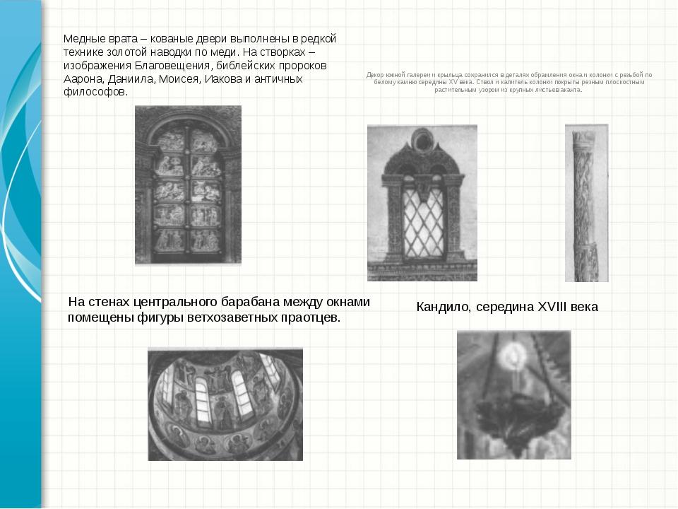 Медные врата – кованые двери выполнены в редкой технике золотой наводки по ме...