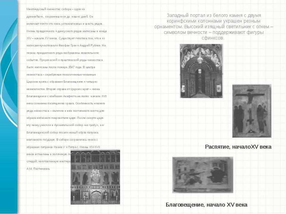 Многоярусный иконостас собора – один из древнейших, сохранившихся до наших дн...