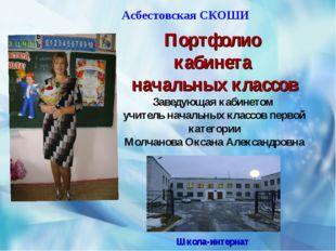 Школа-интернат Асбестовская СКОШИ Портфолио кабинета начальных классов Заведу