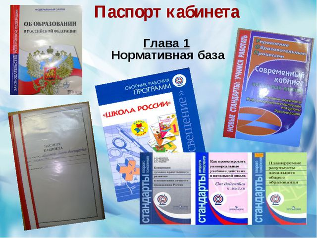 Паспорт кабинета Глава 1 Нормативная база