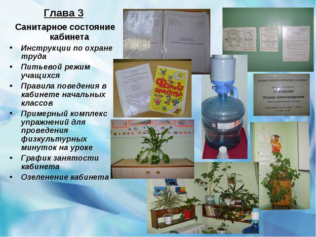 Глава 3 Санитарное состояние кабинета Инструкции по охране труда Питьевой реж...
