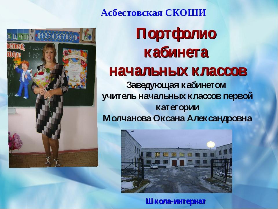 Школа-интернат Асбестовская СКОШИ Портфолио кабинета начальных классов Заведу...