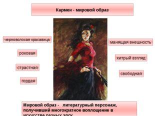 Кармен - мировой образ страстная черноволосая красавица хитрый взгляд манящая